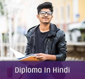 Dip_Hindi